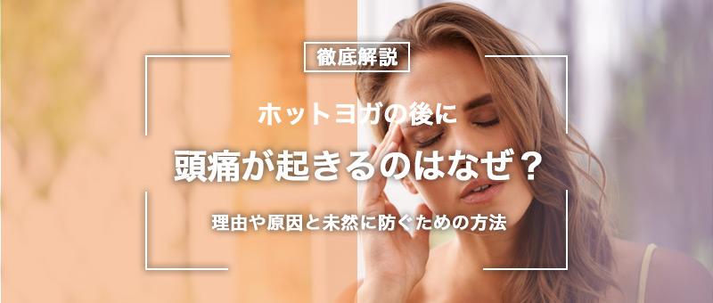 ホットヨガで起こる頭痛の原因と予防策5選!!【頭痛改善】