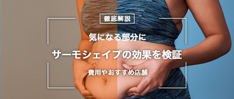 サーモシェイプとは?効果とメリットデメリットを検証!おすすめの痩身エステもご紹介