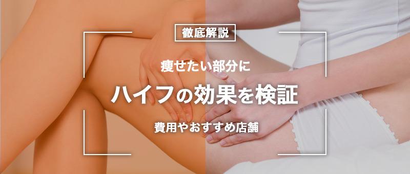 【小顔になれる】ハイフ(HIFE)痩身を受ける事で得られる3つの効果!痛みや副作用とおすすめのエステも徹底解説!