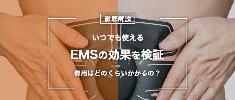 EMS(エステ)に効果はあるの?仕組みと費用や取り扱いのある痩身エステをご紹介!