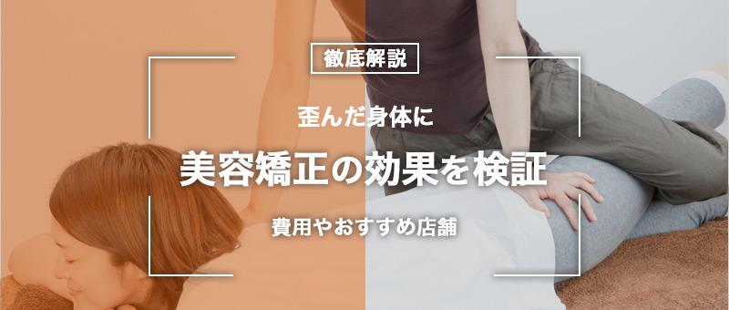 美容整体に効果はある?モデルが頻繁に通うおすすめの店舗を徹底解説!