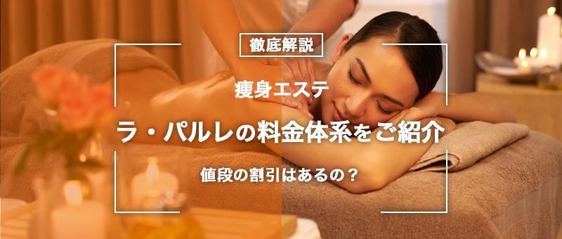 【体験2000円】痩身エステのラ・パルレの料金体系をご紹介|値段の割引はあるの?