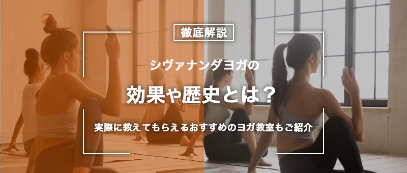 シバナンダ・シヴァナンダヨガとは?効果とおすすめのポーズ5選をご紹介!