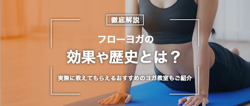 フローヨガとは?効果やポーズ・ヴィンヤサヨガとの違いについて徹底解説!!