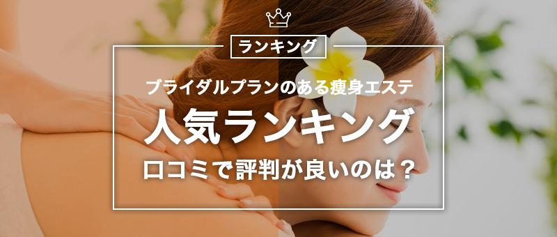 ブライダルエステおすすめランキング10選!!効果と相場は?【花嫁に人気】