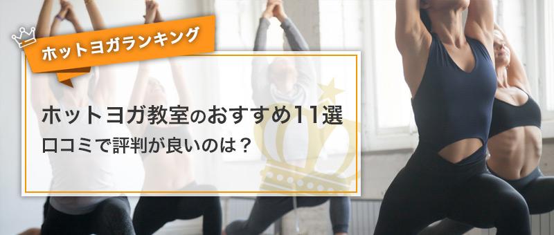東京のホットヨガおすすめ人気ランキング8選!口コミや料金を徹底比較!!【初心者にも大人気】