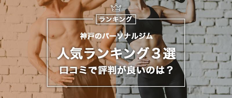 神戸のパーソナルトレーニングジムおすすめ人気ランキング6選!口コミや評判の高いジムはどこ?