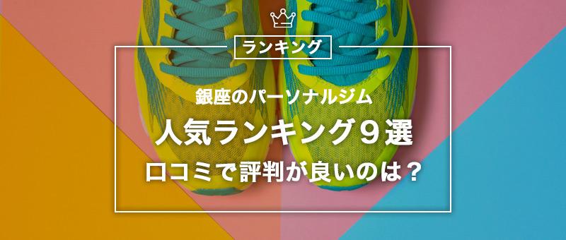 【最新2019年】銀座のパーソナルジムオススメ9選!口コミや評判の高い人気ランキング!