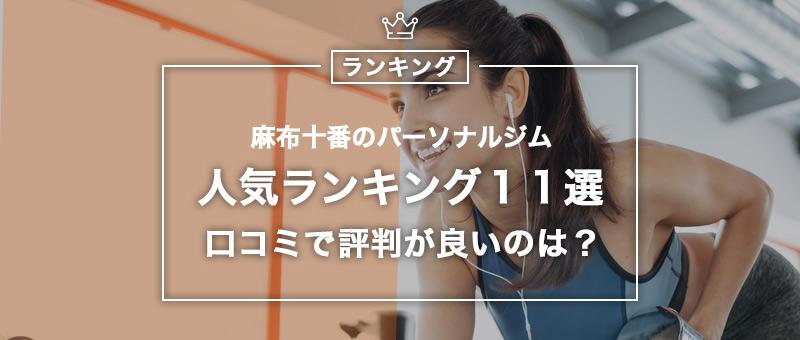 【最新2020年】麻布十番のパーソナルジムオススメ11選!口コミや評判の高い人気ランキング!