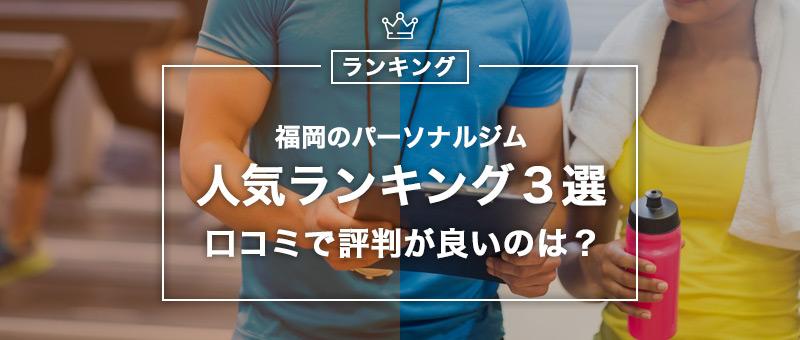 福岡のパーソナルトレーニングジムおすすめ人気ランキング6選!口コミや評判の良いジムはどこ?