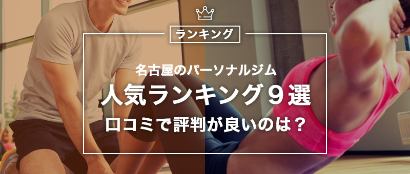 名古屋のパーソナルトレーニングジムおすすめ人気ランキング9選!口コミや評判の良いジムはどこ?