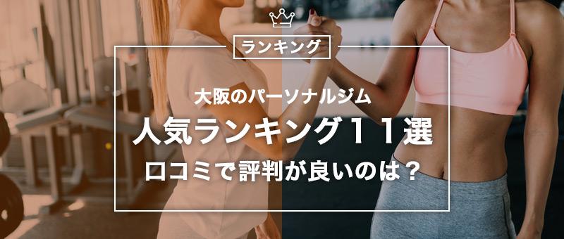 大阪のパーソナルトレーニングジムおすすめ人気ランキング11選!口コミや評判の良いジムはどこ?
