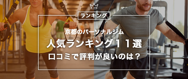 京都のパーソナルトレーニングジムおすすめ人気ランキング11選!口コミや評判の良いジムはどこ?