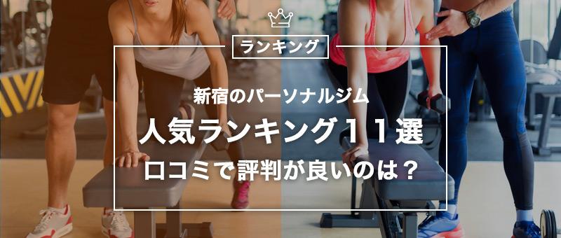 新宿のパーソナルトレーニングジムおすすめ人気ランキング11選!口コミや評判の良いジムはどこ?
