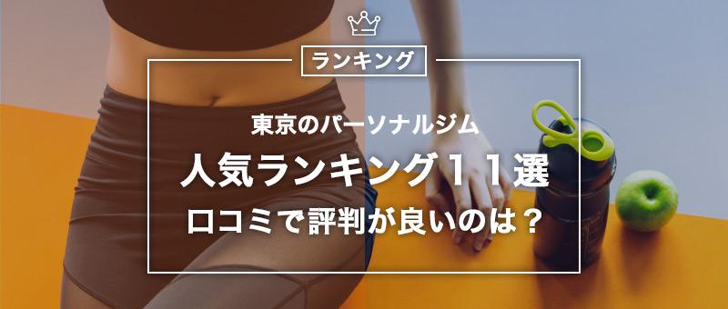 東京のパーソナルトレーニングジムおすすめ人気ランキング11選!口コミや評判が良いのはどこのジム?