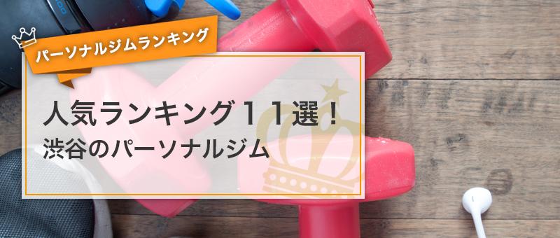 渋谷のパーソナルトレーニングジムおすすめ人気ランキング11選!口コミや評判の高いジムはどこ?