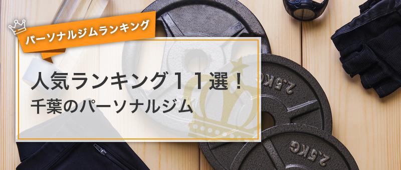 千葉のパーソナルトレーニングジムおすすめ人気ランキング11選!口コミや評判の良いジムはどこ?