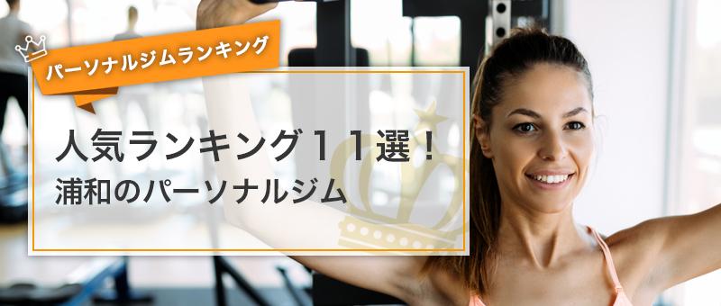 【最新2020年】浦和のパーソナルジムオススメ11選!口コミや評判の高い人気ランキング!