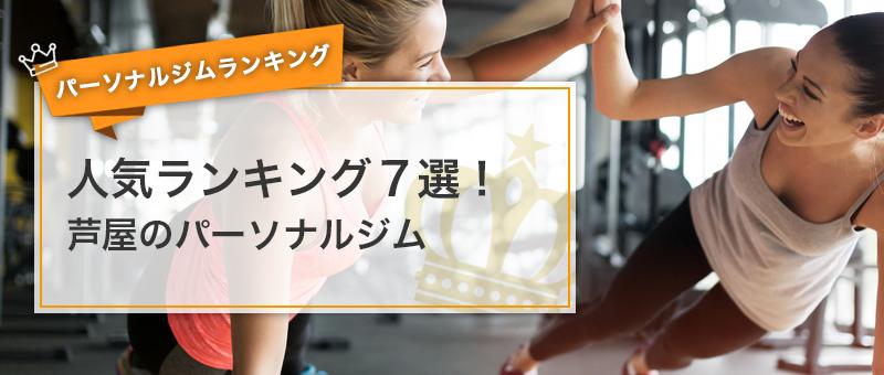 【最新2020年】芦屋のパーソナルジムオススメ7選!口コミや評判の高い人気ランキング!