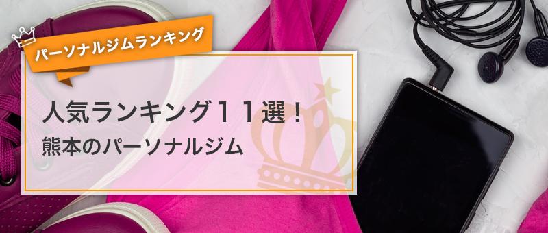 熊本のパーソナルトレーニングジムおすすめ人気ランキング11選!口コミや評判の良いジムはどこ?