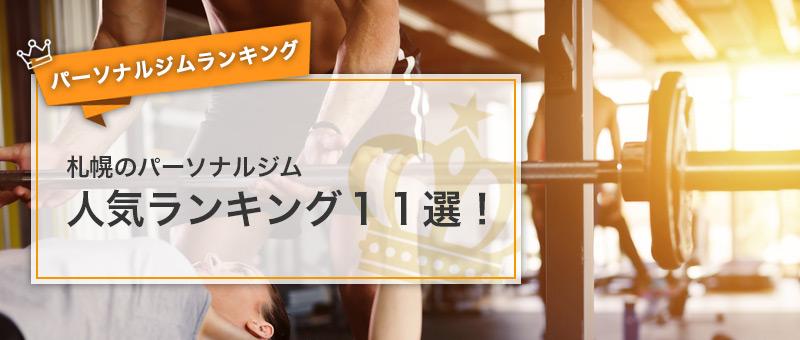 【最新2020年】札幌のパーソナルジムオススメ11選!口コミや評判の高い人気ランキング!