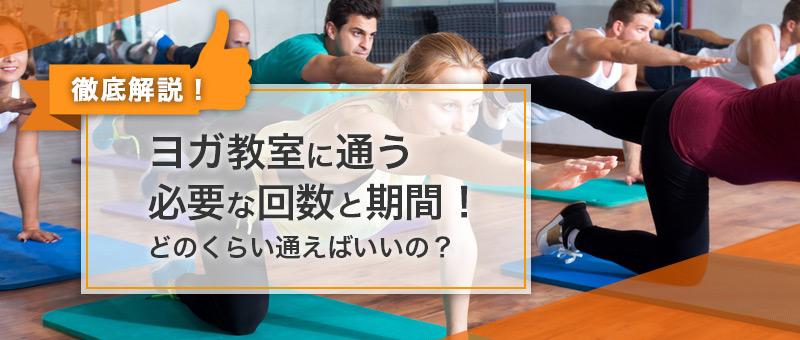 【完全保存版】ヨガ教室で痩せるのに必要な回数と期間|最低でも何ヶ月くらいは必要?