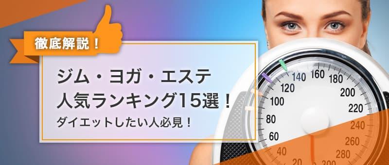 【まとめ】ダイエットしたい人必見!ジム・ヨガ・エステのおすすめ人気ランキング15選!