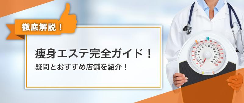 【完全保存版】痩身エステ完全ガイド!よくある疑問とおすすめ店舗を徹底紹介!