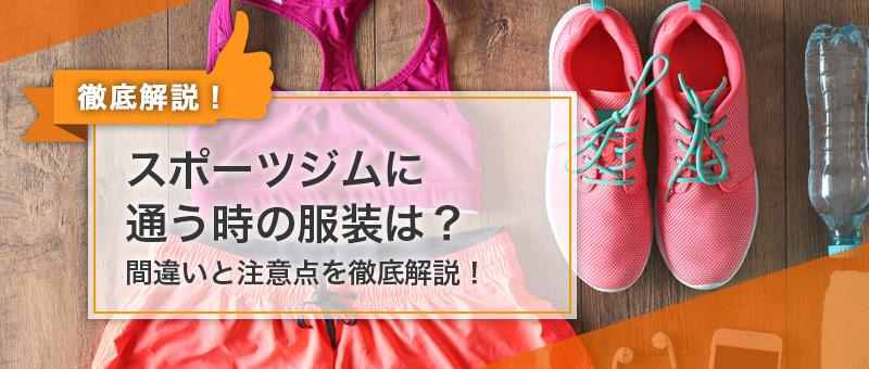 【初心者必見】スポーツジムに通う時の服装は?男女別のおすすめの服装をご紹介!