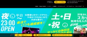 【最新2019年】荻窪周辺のパーソナルトレーニングジムおすすめ9選