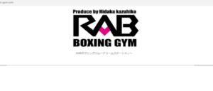 RABボクシングジム~ドリームステーション~
