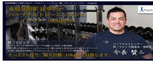 賢二マジック シェイプリー(shapely)