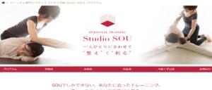 Studio Sou(創)