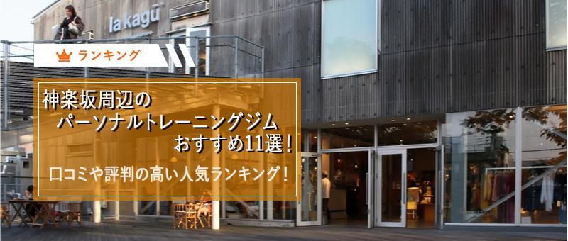 【最新2019年】神楽坂周辺のパーソナルトレーニングジムおすすめ11選!口コミや評判の高い人気ランキング!
