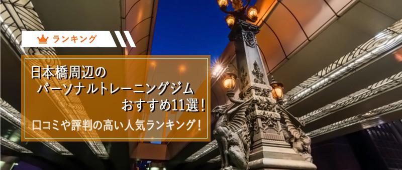 【最新2019年】日本橋周辺のパーソナルトレーニングジムおすすめ11選!口コミや評判の高い人気ランキング!