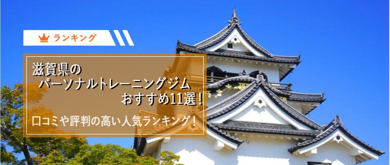 【最新2019年】滋賀県のパーソナルトレーニングジムおすすめ11選!口コミや評判の高い人気ランキング!