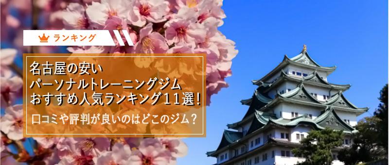 【最新2019年】名古屋の安いパーソナルトレーニングジムおすすめ人気ランキング11選!口コミや評判が良いのはどこのジム?