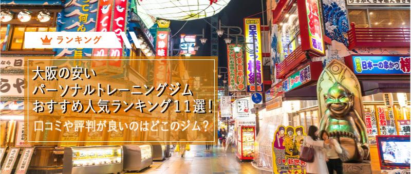 【最新2020年】大阪の安いパーソナルトレーニングジムおすすめ人気ランキング11選!口コミや評判が良いのはどこのジム?