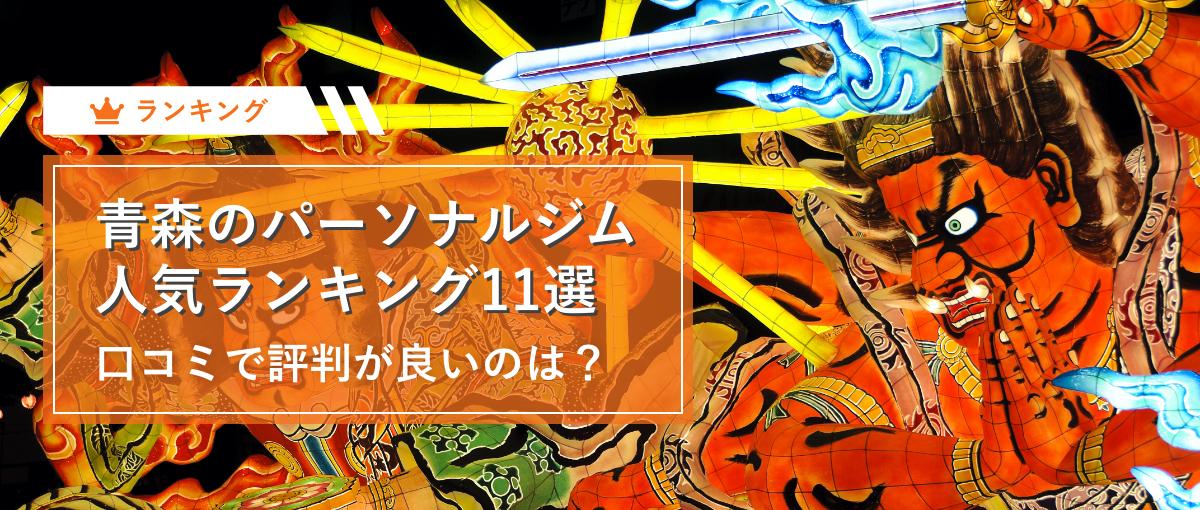 【最新2020年】青森のパーソナルトレーニングジムおすすめ11選!口コミや評判の高い人気ランキング!