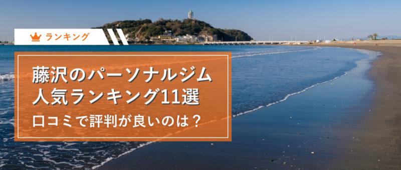 【最新2020年】藤沢周辺のパーソナルトレーニングジムおすすめ11選!口コミや評判の高い人気ランキング!