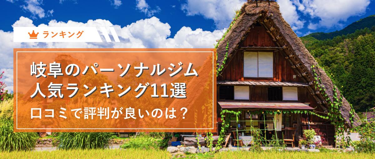 【最新2020年】岐阜のパーソナルトレーニングジムおすすめ11選!口コミや評判の高い人気ランキング!