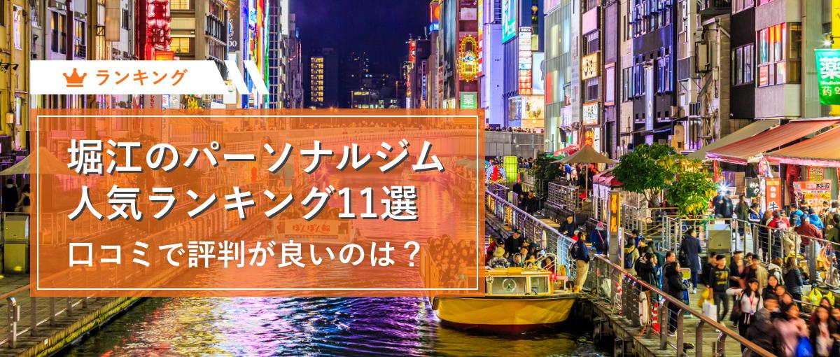 堀江周辺のパーソナルトレーニングジムおすすめ人気ランキング11選!口コミや評判の良いジムはどこ?