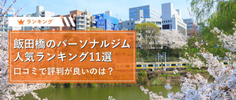 【最新2020年】飯田橋周辺のパーソナルトレーニングジムおすすめ11選!口コミや評判の高い人気ランキング!