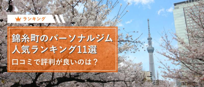 錦糸町周辺のパーソナルトレーニングジムおすすめ人気ランキング11選!口コミや評判の良いジムはどこ?