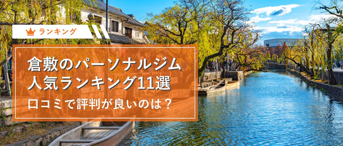 【最新2019年】倉敷市周辺のパーソナルトレーニングジムおすすめ11選!口コミや評判の高い人気ランキング!