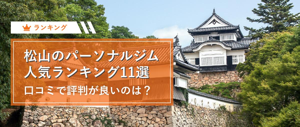 松山市周辺のパーソナルトレーニングジムおすすめ人気ランキング11選!口コミや評判の良いジムはどこ?