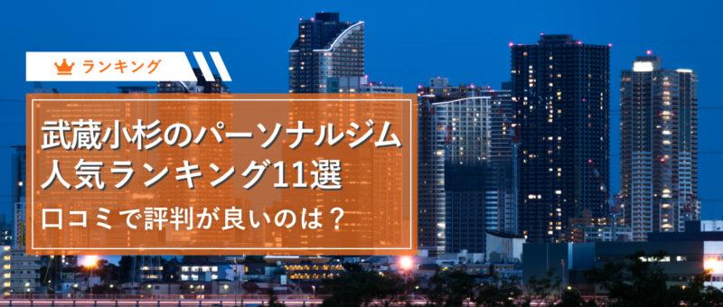 武蔵小杉周辺のパーソナルトレーニングジムおすすめ人気ランキング11選!口コミや評判の良いジムはどこ?