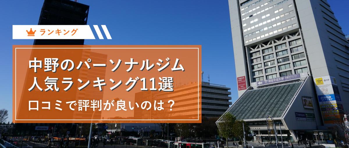 中野周辺のパーソナルトレーニングジムおすすめ人気ランキング11選!口コミや評判の良いジムはどこ?
