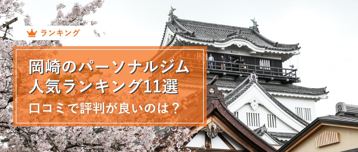 【最新2020年】岡崎市周辺のパーソナルトレーニングジムおすすめ11選!口コミや評判の高い人気ランキング!