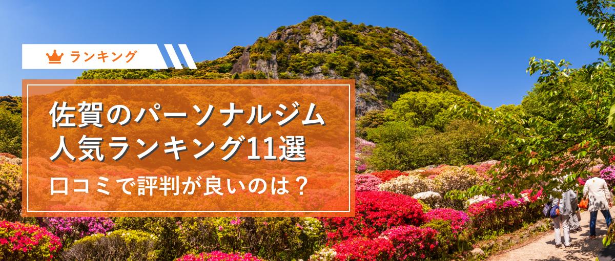 【最新2019年】佐賀県のパーソナルトレーニングジムおすすめ11選!口コミや評判の高い人気ランキング!